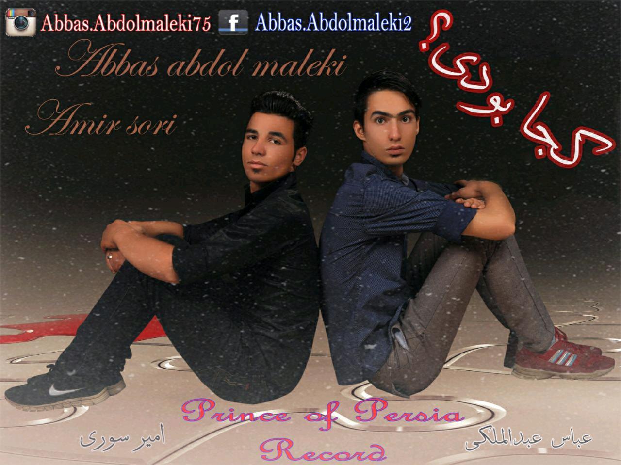 دانلود آهنگ جدید عباس عبدالمالکی و امیر سوری به نام کجا بودی