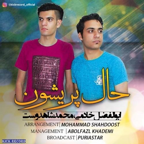دانلود آهنگ جدید ابوالفضل خادمی و محمد شاهدوست به نام حال پریشون