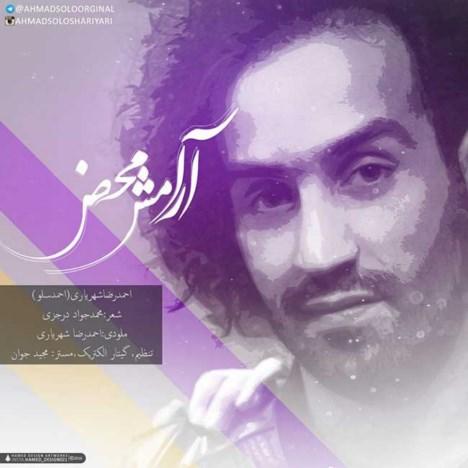 دانلود آهنگ جدید احمدرضا شهریاری (احمد سلو) به نام آرامش محض