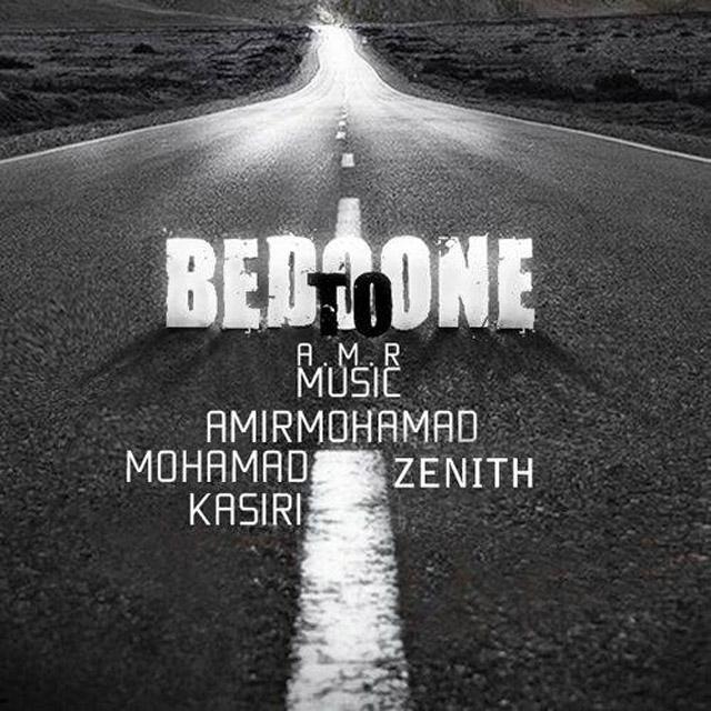 دانلود آهنگ جدید امیرمحمد و محمد کثیری به نام بدون تو