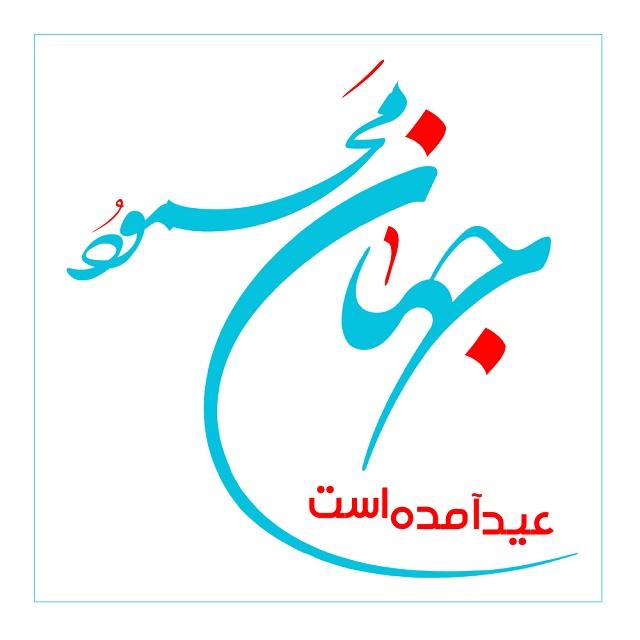 دانلود آهنگ جدید محمود جهان به نام عید آمد