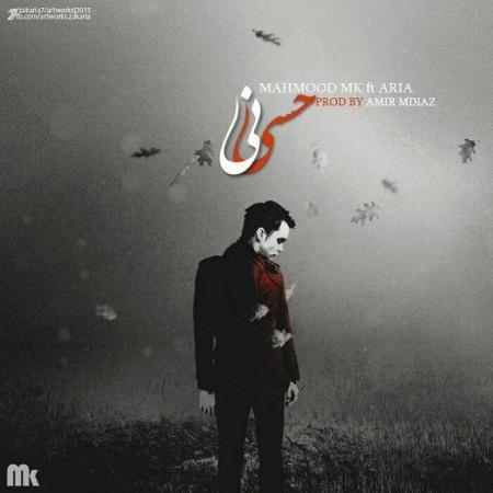 دانلود آهنگ جدید محمود ام کی و آریا به نام حسی نیست