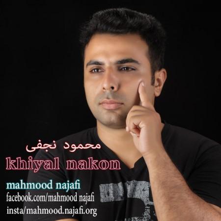 دانلود آهنگ جدید محمود نجفی به نام خیال نکن