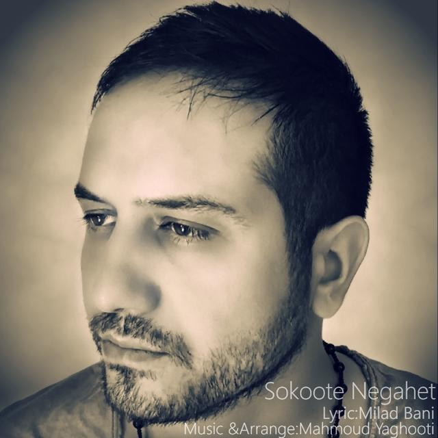 دانلود آهنگ جدید محمود یاقوتی به نام سکوت نگاهت