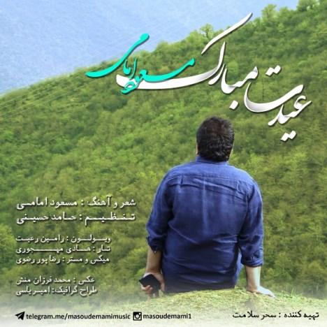 دانلود آهنگ جدید مسعود امامی به نام عید مبارک