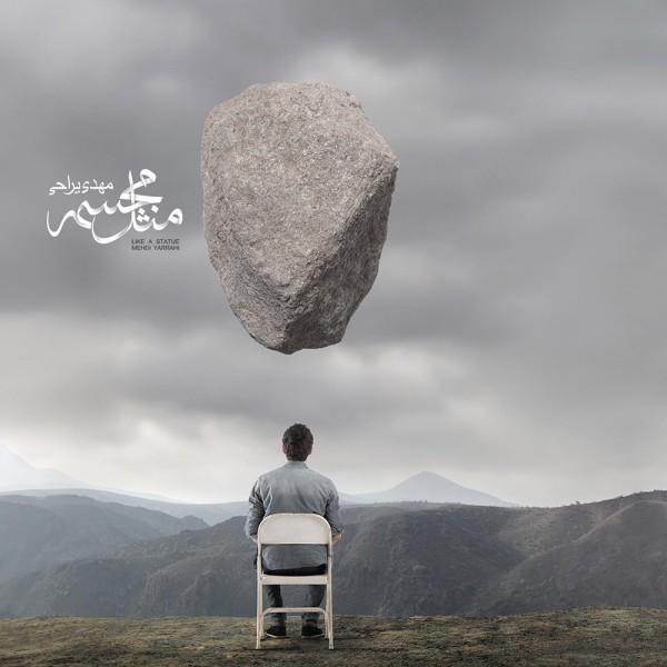 دانلود موزیک ویدئو جدید مهدی یراحی به نام مثل مجسمه