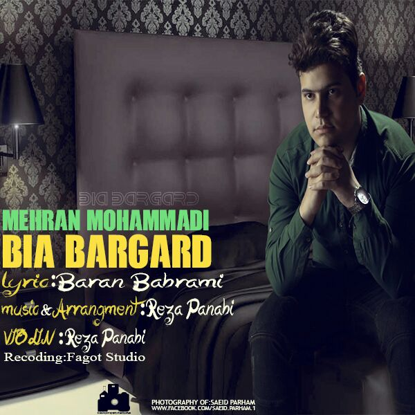 دانلود آهنگ جدید مهران محمدی به نام بیا برگرد