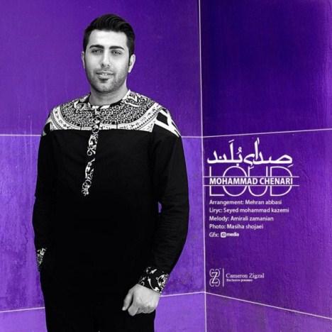دانلود آهنگ جدید محمد چناری به نام با صدای بلند