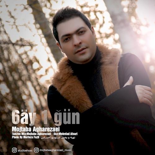 دانلود آهنگ جدید مجتبی آقا رضایی به نام 6 Ay 1gun