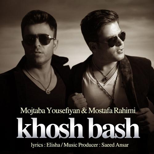 دانلود آهنگ جدید مصطفی رحیمی و مجتبی یوسفیان به نام خوش باش