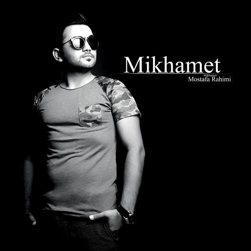 دانلود آهنگ جدید مصطفی رحیمی به نام میخوامت