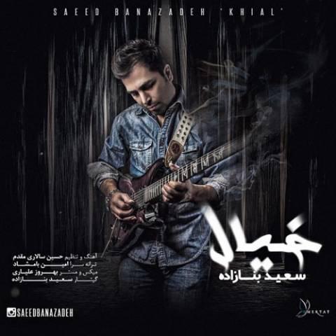 دانلود آهنگ جدید سعید بنازاده به نام خیال