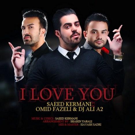 دانلود آهنگ جدید سعید کرمانی ، سعید فاضلی و دی جی علی A2 به نام من عاشقتم