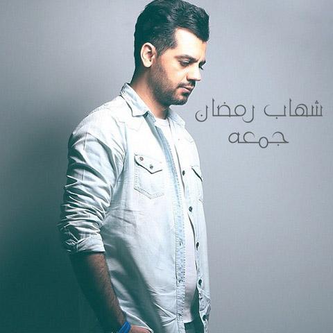 دانلود موزیک ویدئو جدید شهاب رمضان به نام جمعه