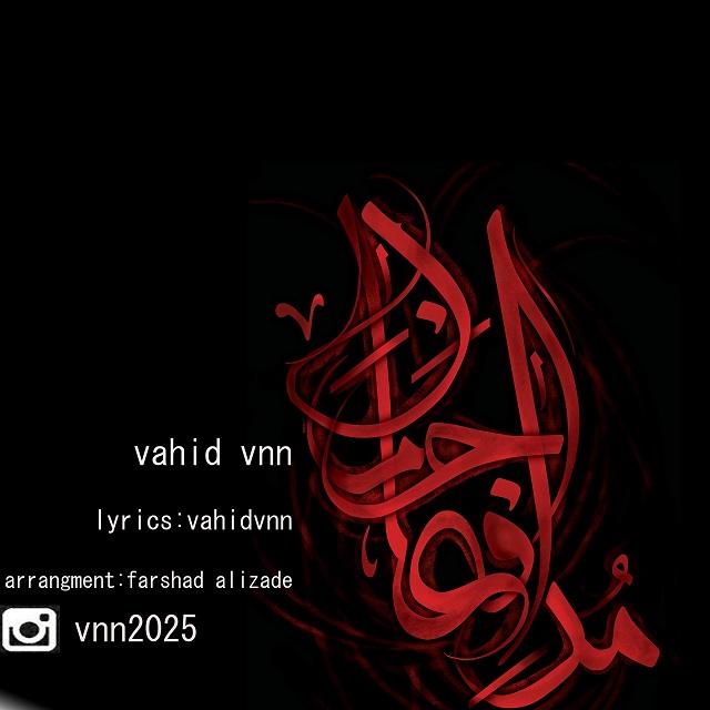 دانلود آلبوم جدید وحید vnn به نام مدافع حرم