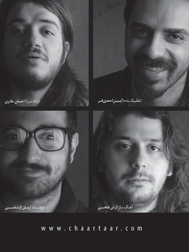 دانلود آلبوم جدید گروه چارتار به نام باران تویی