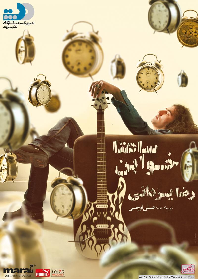 دانلود آلبوم جديد رضا یزدانی به نام ساعتا خوابن