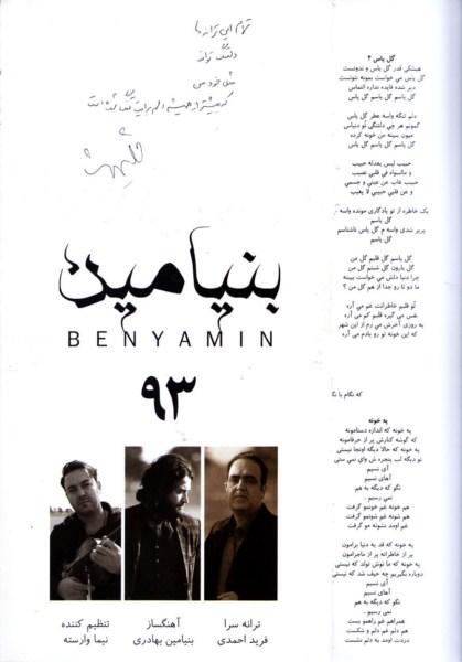 دانلود آلبوم جدید بنیامین بهادری به نام بنیامین 93