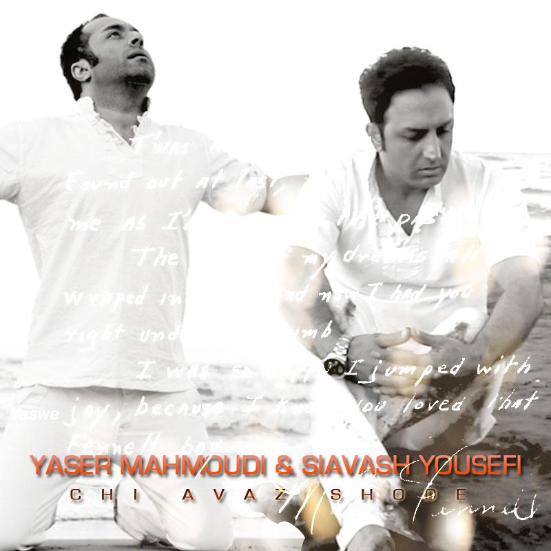 دانلود آهنگ جديد یاسر محمودی و سیاوش یوسفی به نام چی عوض شده