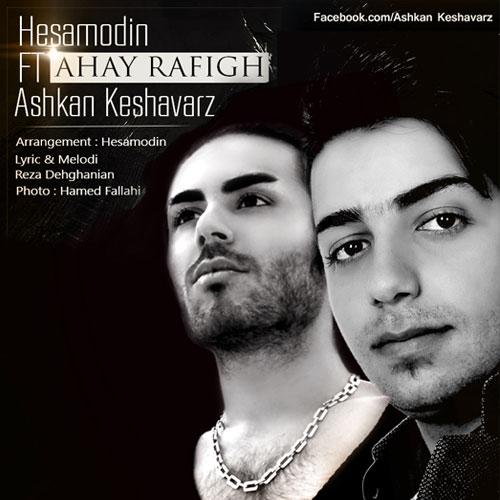 دانلود آهنگ جدید حسام الدین موسوی و اشکان کشاورز به نام آهای رفیق