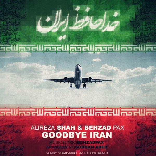 دانلود آهنگ جدید بهزاد پکس و علیرضا شاه به نام خداحافظ ایران