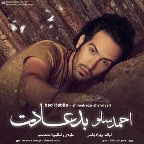 دانلود آهنگ جدید احمد سلو به نام بد عادت