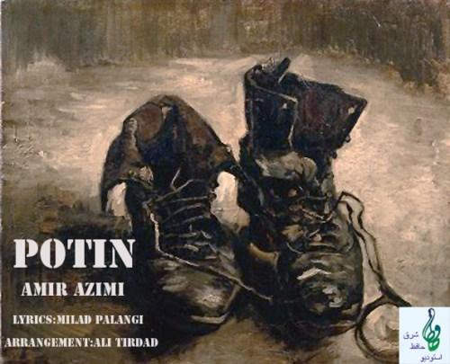 دانلود آهنگ جدید امیر عظیمی به نام پوتین