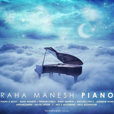 دانلود آهنگ جدید رها منش به نام پیانو