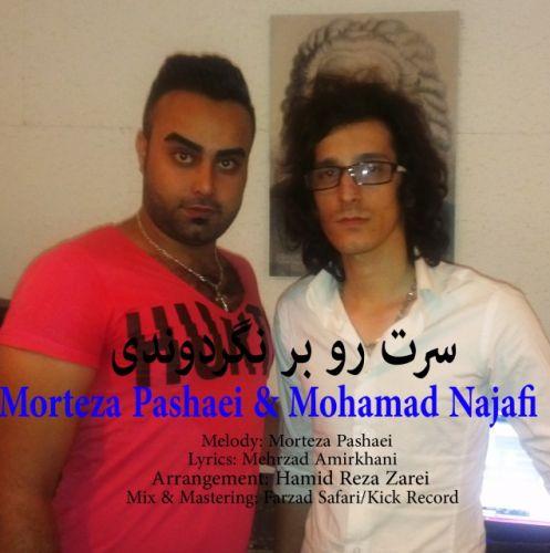 دانلود آهنگ جدید مرتضی پاشایی و محمد نجفی به نام سرت رو برنگردوندی