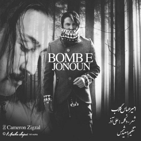 دانلود آهنگ جدید امیر عباس گلاب به نام بمب جنون