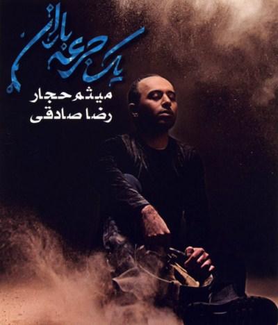 دانلود آلبوم جدید رضا صادقی و میثم حجار با نام یک جرعه باران