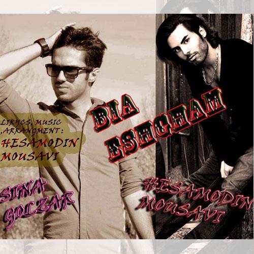 دانلود آهنگ جدید حسام الدین موسوی و سینا گلزار به نام بیا عشقم