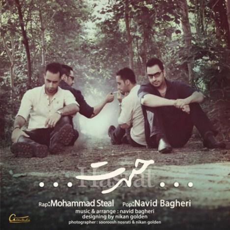 دانلود آهنگ جدید محمد استیل و نوید باقری به نام حسرت