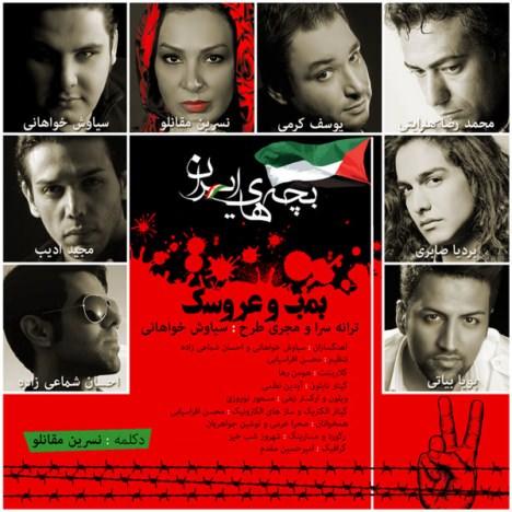 دانلود آهنگ جدید گروه بچه های ایران به نام بمب و عروسک