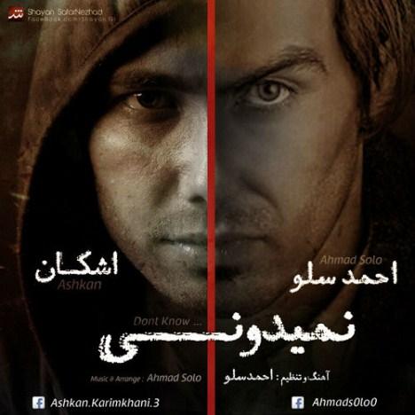 دانلود آهنگ جدید احمدرضا شهریاری (سلو) و اشکان به نام نمیدونی