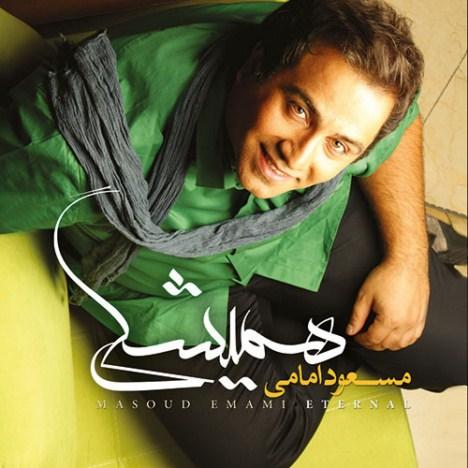 دانلود آلبوم جدید مسعود امامی به نام همیشگی