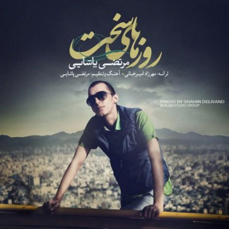 دانلود آهنگ جدید مرتضی پاشایی به نام روزهای سخت