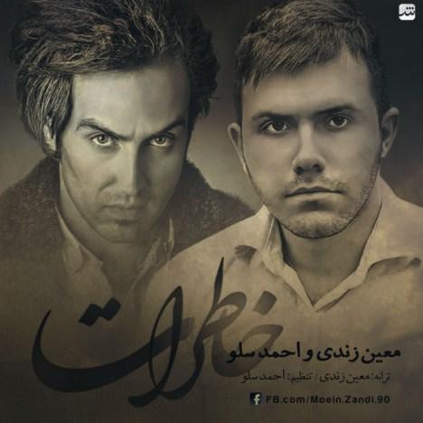 دانلود آهنگ جدید احمدرضا شهریاری (سلو) و معین زندی به نام خاطرات