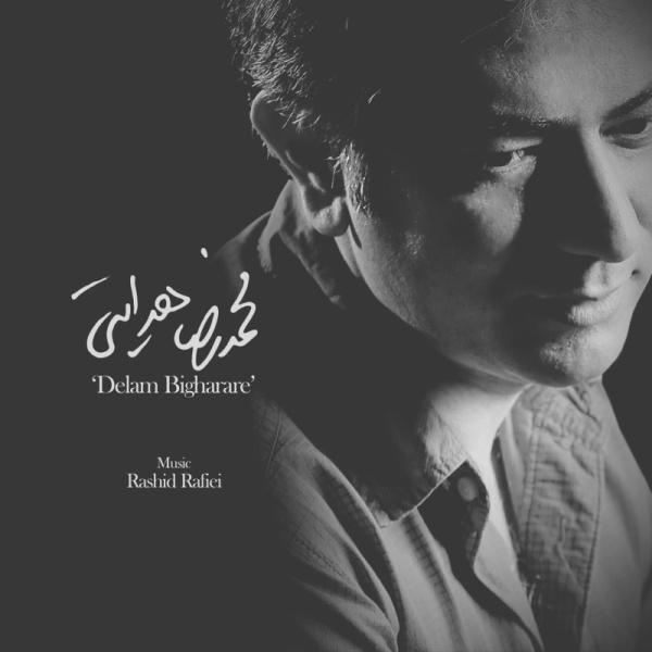 دانلود آهنگ جدید محمدرضا هدایتی به نام دلم بیقراره