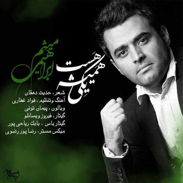 دانلود آهنگ جدید میثم ابراهیمی به نام همیشه یکی هست (شهر باران)