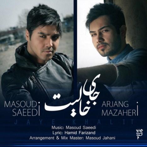 دانلود آهنگ جدید مسعود سعیدی و ارژنگ مظاهری به نام جای خالیت