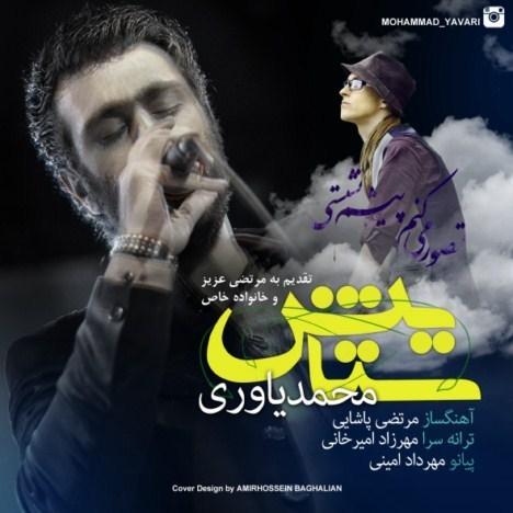 دانلود آهنگ جدید محمد یاوری به نام ستایش