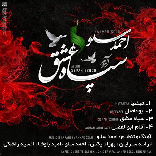 دانلود آلبوم جدید احمد سولو به نام سپاه عشق