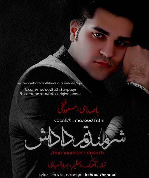 دانلود آهنگ جدید مسعود فتحی بنام شرمندتم داداش