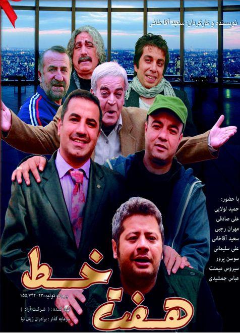 دانلود فيلم هفت خط