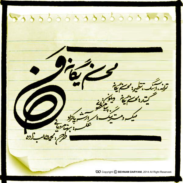 دانلود آهنگ جدید محسن یگانه به نام من