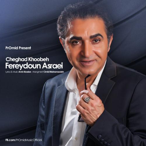 دانلود آهنگ جدید فریدون اسرایی به نام چقدر خوبه