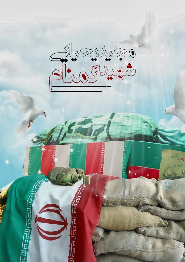 دانلود آهنگ جدید مجید یحیایی به نام شهید گمنام