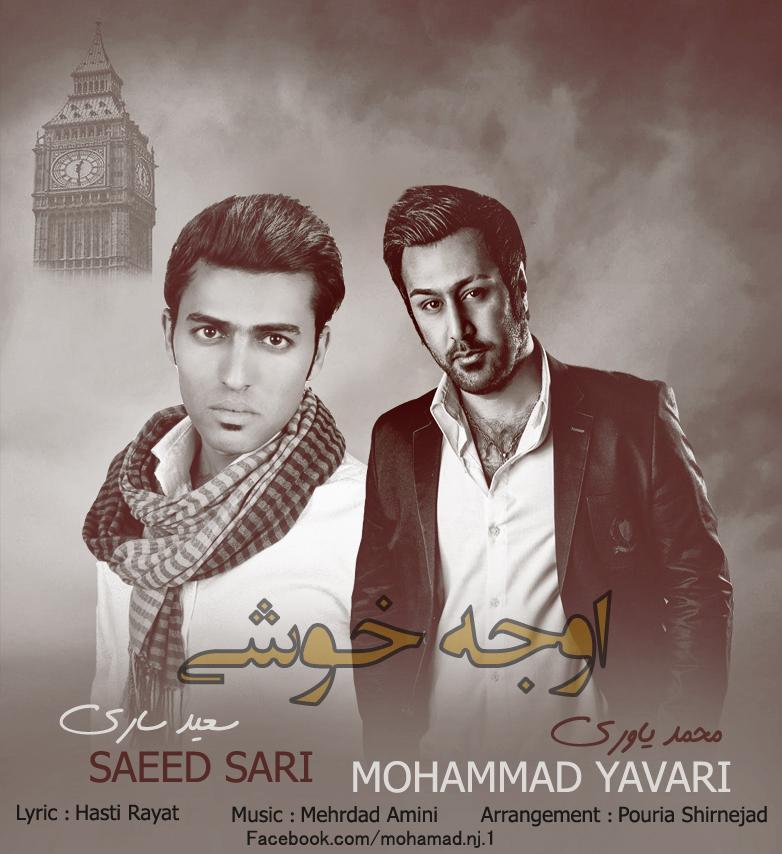 دانلود آهنگ جدید سعید ساری و محمد یاوری به نام اوجه خوشی