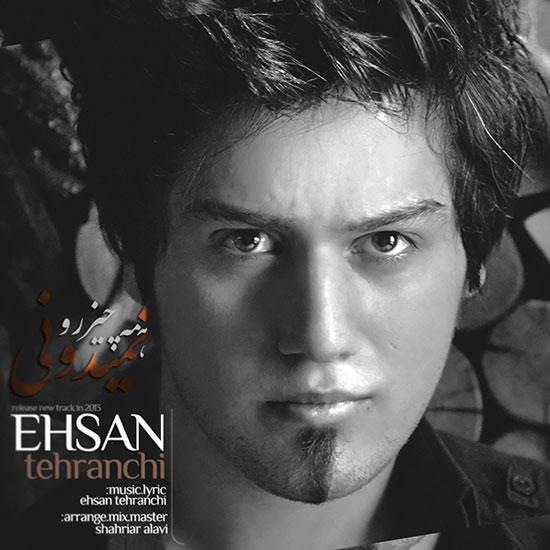 دانلود آهنگ جدید احسان تهرانچی با نام همه چیز رو نمیدونی